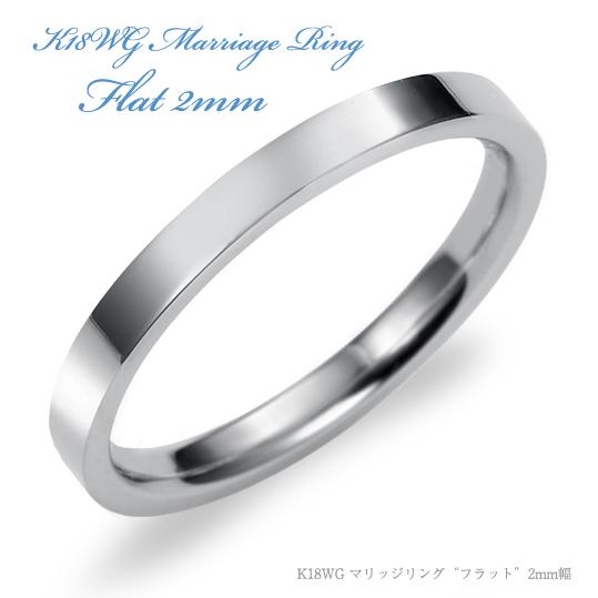 結婚指輪 K18 WG(ホワイトゴールド) フラット・マリッジリング 2mm鍛造 平打ちタイプ 刻印無料 リング 指輪 ring