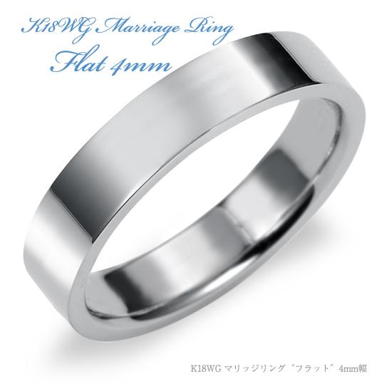 結婚指輪 K18 WG(ホワイトゴールド) フラット・マリッジリング 4mm鍛造 平打ち・幅広タイプ 刻印無料 リング 指輪 ring