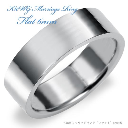 結婚指輪 K18 WG(ホワイトゴールド) フラット・マリッジリング 6mm鍛造 平打ち・幅広タイプ 刻印無料 リング 指輪 ring