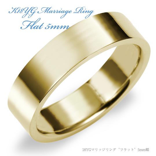 結婚指輪 K18 YG(イエローゴールド) フラット・マリッジリング 5mm鍛造 平打ち・幅広タイプ 刻印無料 リング 指輪 ring
