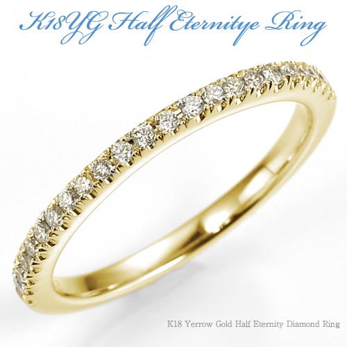 【送料無料】K18 YG(イエローゴールド)ダイヤモンド ハーフエタニティリング