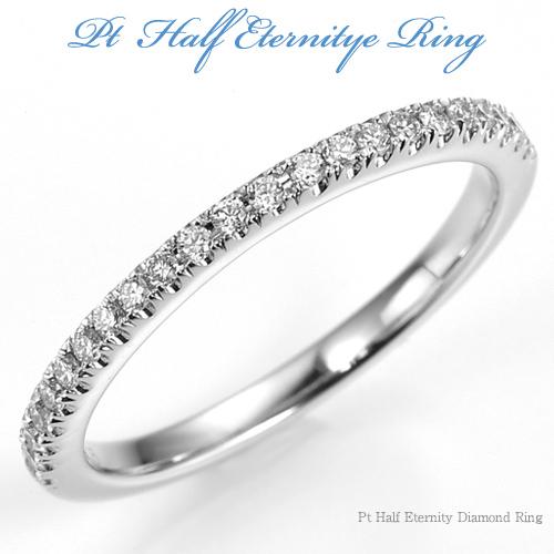 【婚約指輪・結婚指輪】【送料無料】Pt950(プラチナ)ダイヤモンド ハーフエタニティリング エンゲージリング・マリッジリングとしてオススメするエタニティーリング