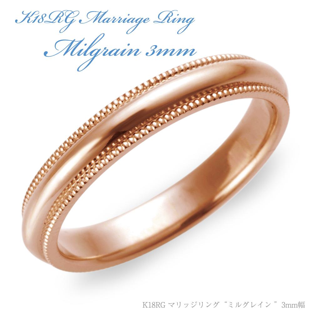 結婚指輪 K18 RG(ローズゴールド) ミルグレイン・マリッジリング 3mm鍛造 ミル打ち 刻印無料 リング 指輪 ring ピンクゴールド