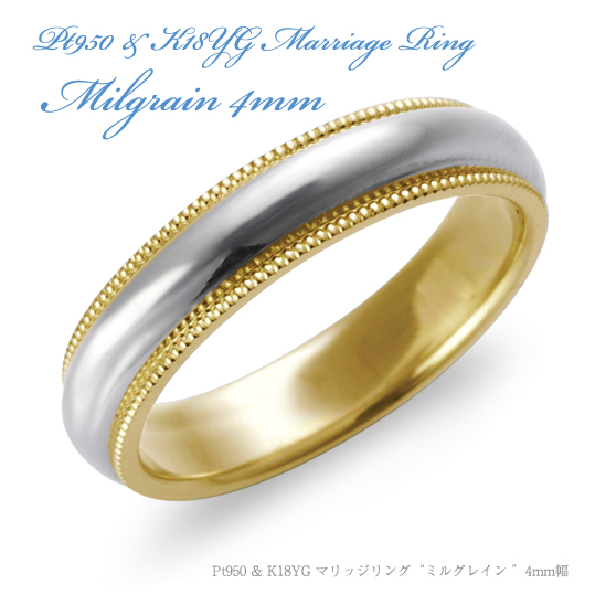 Wedding Ring Pt950 K18YG Mille Combination Band 4 Mm Mill Concrete And Wide Type Forged Stamp Free Platinum Gold