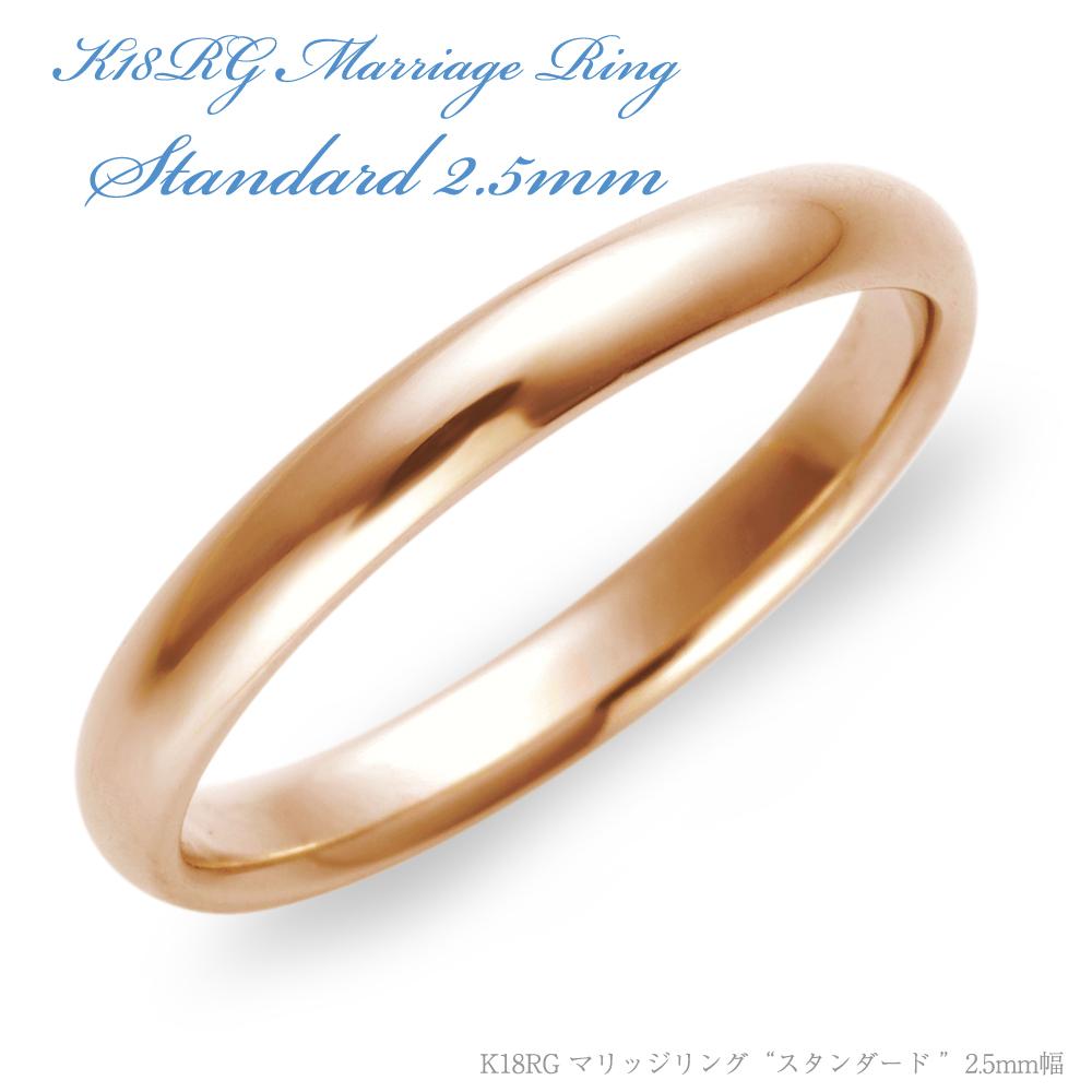 結婚指輪 K18 RG(ローズゴールド) スタンダード・マリッジリング 2.5mm鍛造 リング 指輪 ring ピンクゴールド