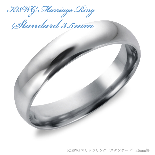 結婚指輪 K18 WG(ホワイトゴールド) スタンダード・マリッジリング 3.5mm鍛造 リング 指輪 ring
