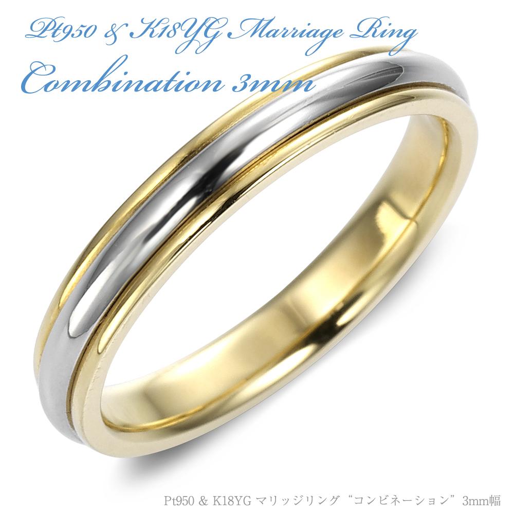 結婚指輪 Pt950 & K18YG コンビネーション・マリッジリング 3mm  platinum リング 指輪 ring