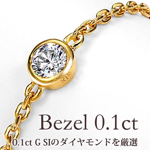 K18 一粒ダイヤモンド チェーンリング Bezel(ベゼル)0.1ct ダイヤモンドリング レディース 女性用 18k 18金 yg ゴールド ダイヤモンド リング ピンキーリング