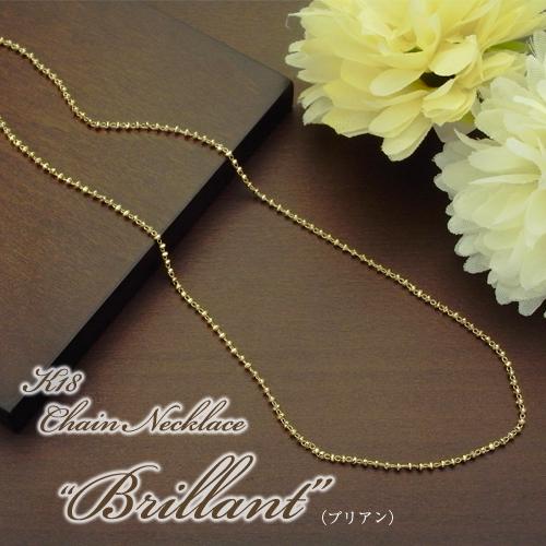 18金 ネックレス Brillant(ブリアン) 40cm チェーン chain necklace k18 Gold ギフト プレゼント 女性用 レディース ladies k18 ゴールド シンプル 送料無料