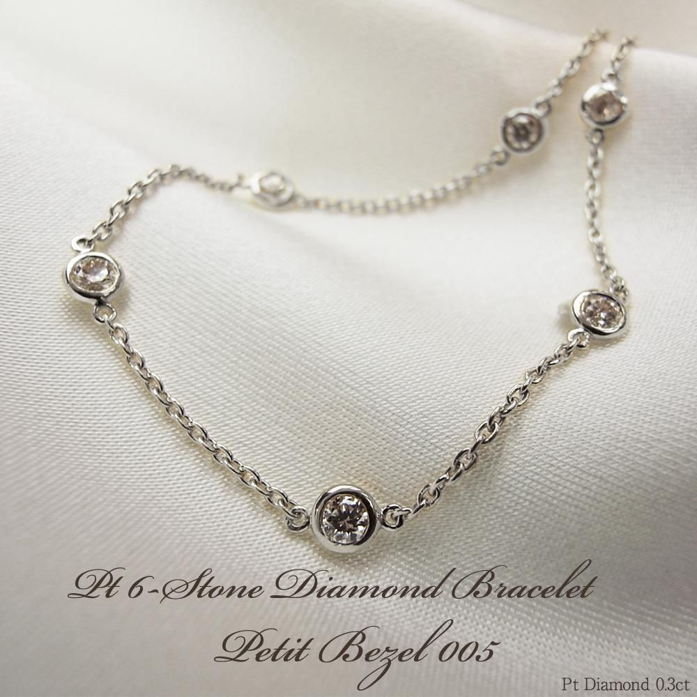 Pt 6石 ダイヤモンド ブレスレット 0.3ct Petit Bezel 005ステーション ブレスレット 一粒ダイヤ ブレスレット ブレスレット レディース