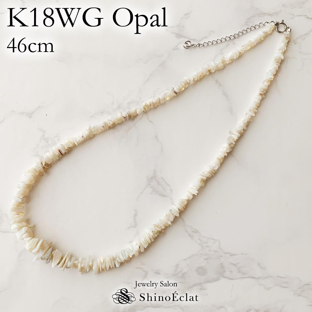 K18WG オパールネックレス 46cm