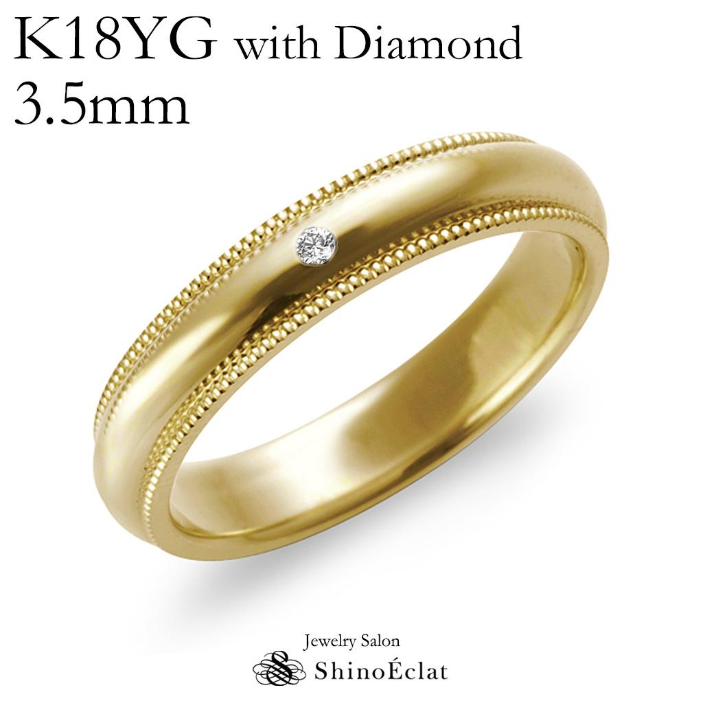結婚指輪 ゴールド K18YG(イエローゴールド) ミルグレイン ダイヤモンド・マリッジリング 3.5mm 鍛造 ミル打ち 刻印無料 gold ウェディング バンドリング 指輪 ring シンプル 単品 送料無料