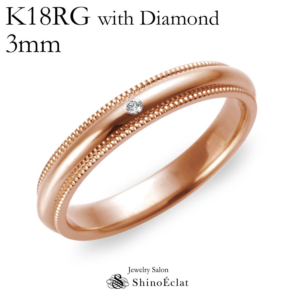 結婚指輪 K18RG(ローズゴールド) ミルグレイン ダイヤモンド・マリッジリング 3mm 鍛造 ミル打ち 刻印無料 ピンクゴールド pink gold ウェディング バンドリング 指輪 ring シンプル 単品 送料無料
