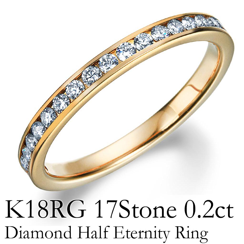 【送料無料】K18RG(鍛造)ローズゴールド(ピンクゴールド) チャネルセッティング ダイヤモンド ハーフエタニティリング