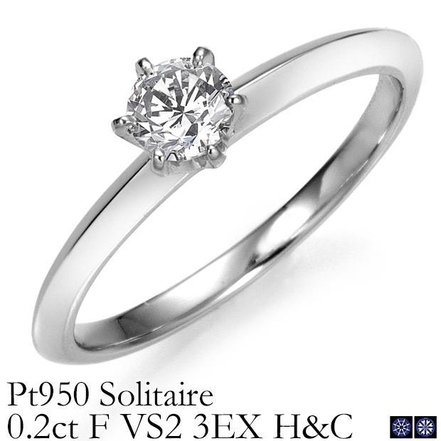 婚約指輪 プラチナ Pt950 一粒ダイヤモンド エンゲージリング0.2ct F VS2 3EXCELLENT(トリプルエクセレントカット), H&C, 中央宝石研究所発行の鑑定書付