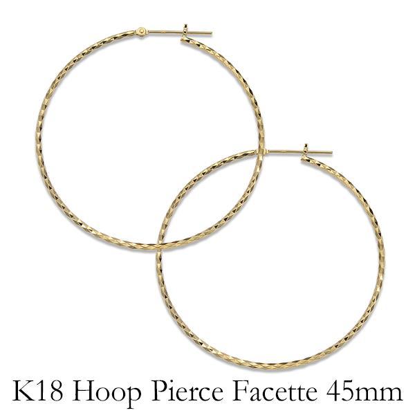 K18 フープピアス Facette(ファセット) 45mmプレゼント 彼女 女性用 レディス レディース 18k 18金 ゴールド ピアス ピアス レディース フープ