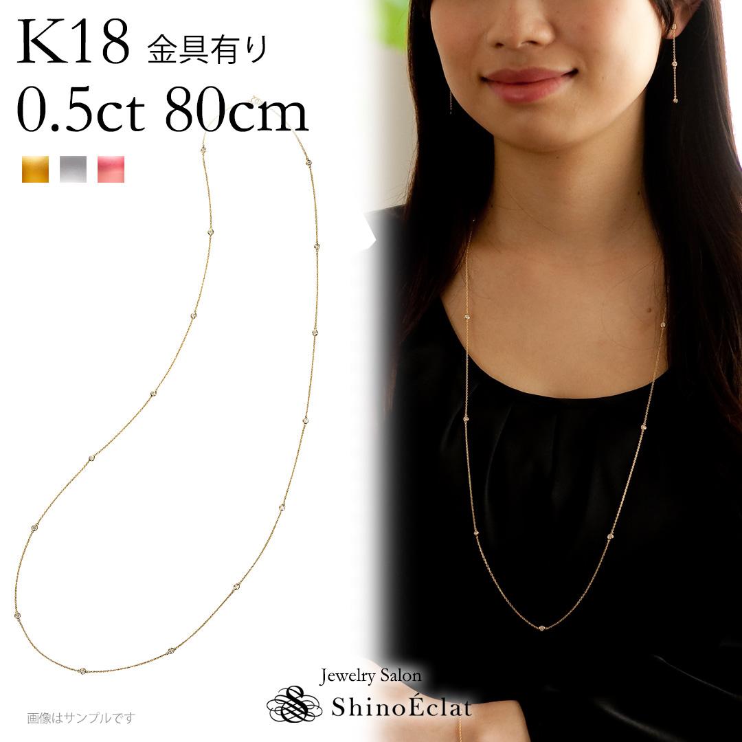 "K18 10石 ダイヤモンド ロングネックレス 0.5ct ""Petie Bezel""005 80cm スイートテン・ダイヤモンド ステーションネックレス ネックレス ダイヤ"