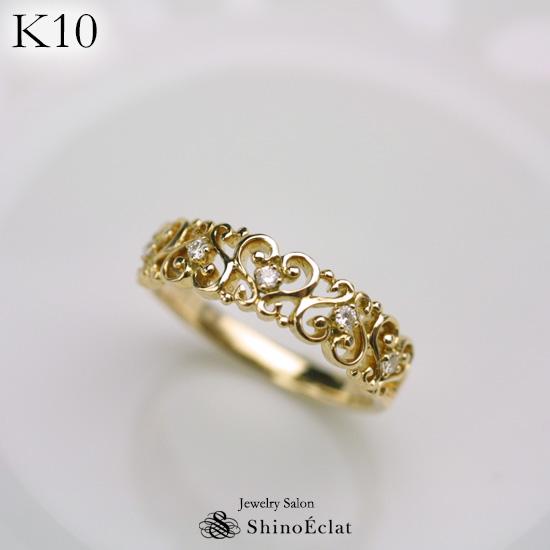 K10 ダイヤモンド リング アラベスク アンティーク風 リング 指輪 レディース ダイヤ diamond ring ladies gold 10k 10金 ゴールド 人気 おしゃれ 透かし模様 プレゼント 送料無料