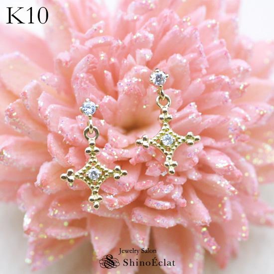 K10 ダイヤモンド ピアス ギリシャクロス アンティーク風 ピアス レディース ダイヤ diamond pierce ladies gold 10k 10金 ゴールド おしゃれ 可愛い ミル打ち プレゼント 送料無料