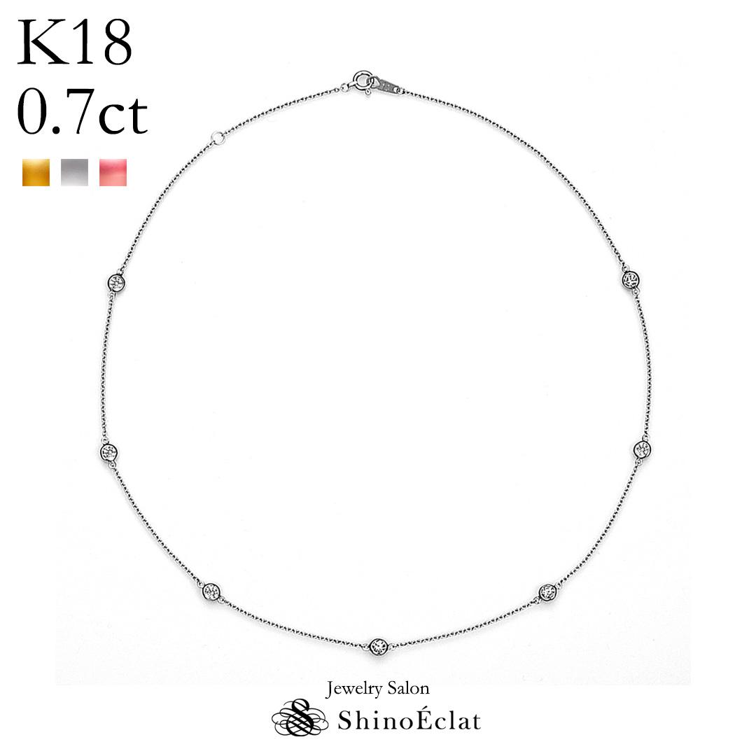 K18 7石ダイヤモンド ステーション ネックレス Bezel(ベゼル) 0.7ctステーションネックレス ダイヤ 18金 18k イエローゴールド ホワイトゴールド ピンクゴールド