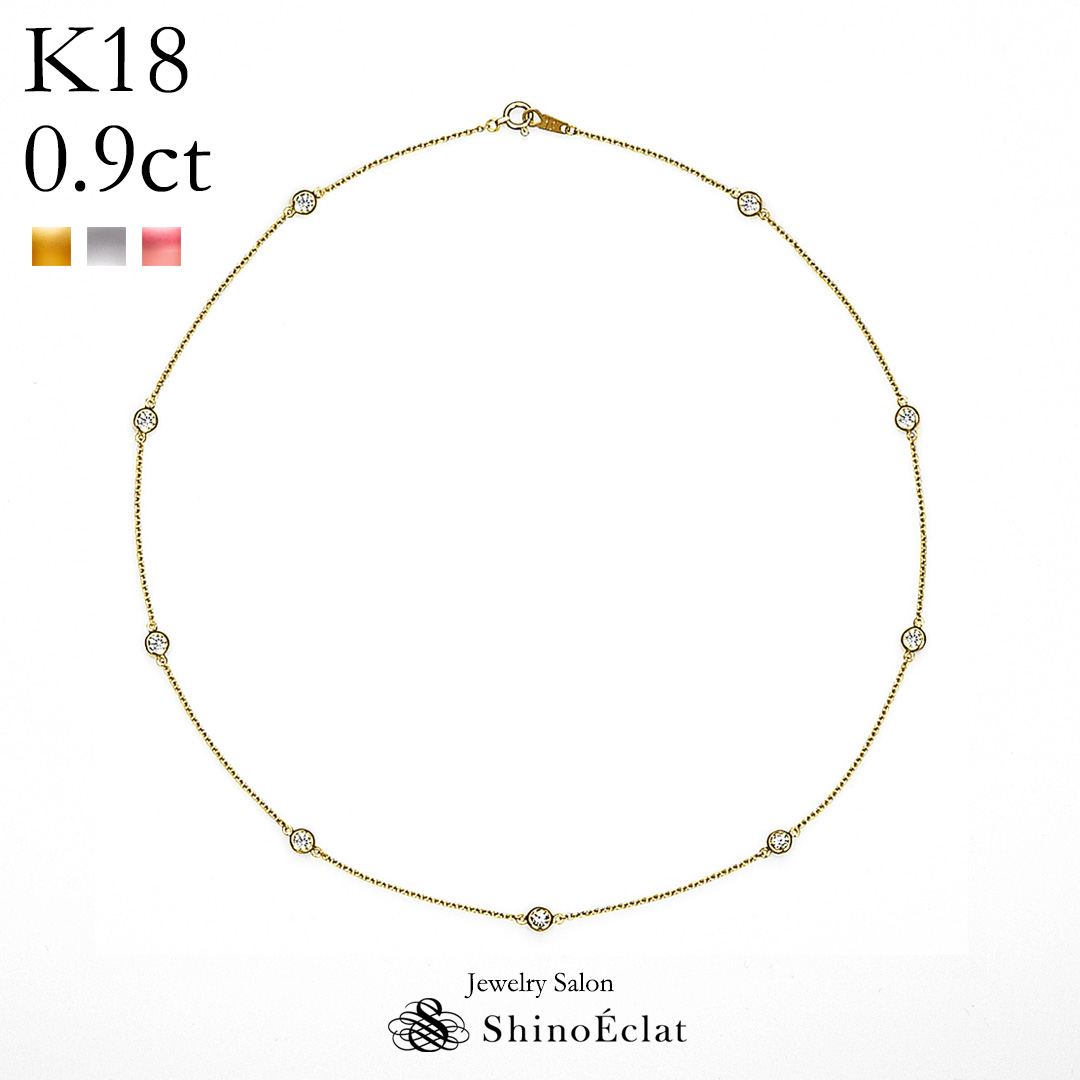 K18 9石ダイヤモンド ステーション ネックレス Bezel(ベゼル) 0.9ct レディースイエローゴールド ホワイトゴールド ピンクゴールド