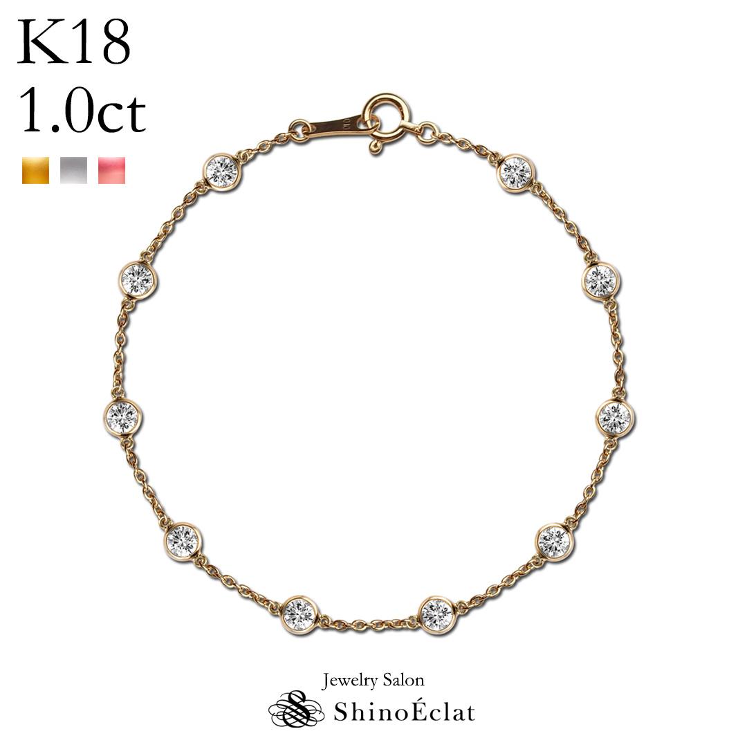 K18 10石 ダイヤモンド ブレスレット 1ct Bezel(ベゼル) ステーション ブレスレット レディース 18k 18金 ゴールド diamond bracelet ladies gold 上品 シンプル おしゃれ 大人 豪華 人気 結婚記念日 結婚10周年