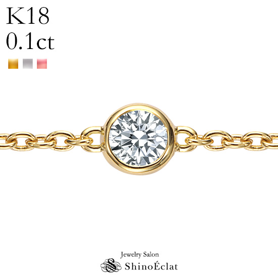 K18 ダイヤモンド ブレスレット レディース Bezel(ベゼル)0.1ct G SI GOOD以上 女性用 ゴールド 18k 18金 diamond bracelet ladies gold 覆輪 上品 シンプル おしゃれ 人気 プレゼント 送料無料 即納 あす楽 即日発送