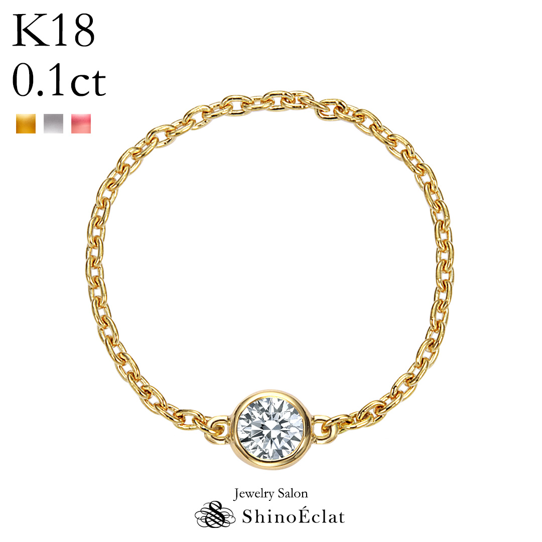 ダイヤモンド チェーンリング k18 Bezel(ベゼル)0.1ct リング 指輪 レディース 一粒ダイヤ diamond ring ladies gold 18k 18金 イエローゴールド ホワイトゴールド ピンクゴールド 人気 おしゃれ シンプル 送料無料