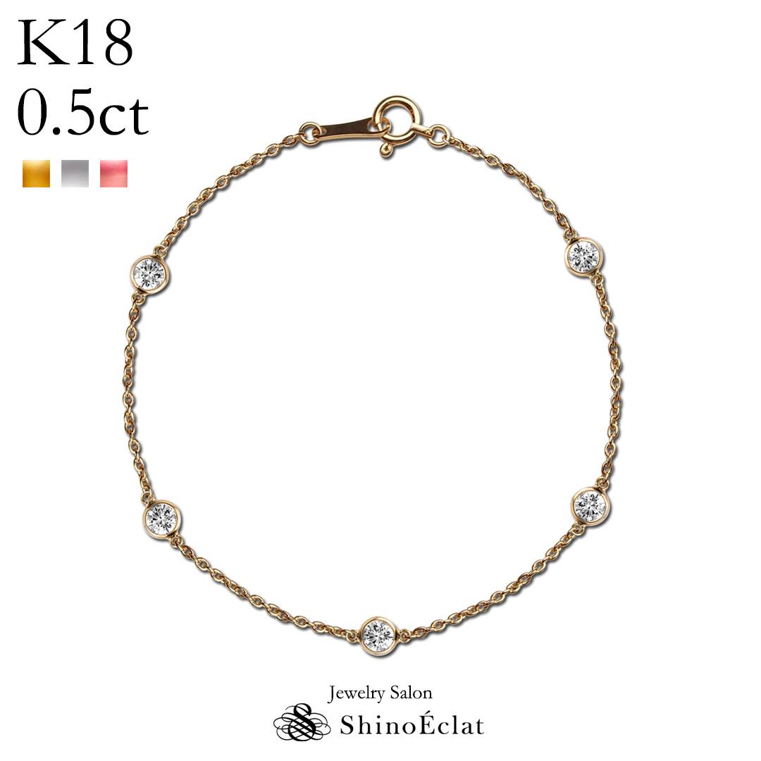 K18 5石 ダイヤモンド ブレスレット 0.5ct Bezel(ベゼル) ステーション ブレスレット レディース 18k 18金 ゴールド diamond bracelet ladies gold 上品 シンプル おしゃれ 大人 豪華 人気 プレゼント 送料無料