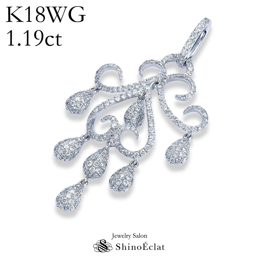 K18WG シャンデリア ペンダントトップ ダイヤモンド 1.19ct レディース ホワイトゴールド diamond necklace gold ladies 18k 18金 首飾り ネックレス 送料無料 プレゼント
