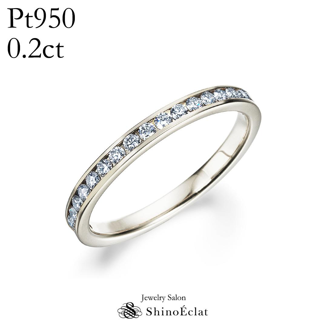 Pt950 プラチナ ダイヤモンド ハーフエタニティリング 鍛造 チャネルセッティング ダイヤ エタニティ リング 指輪 レディース platinum diamond ring ladies シンプル 華奢 重ねづけ 結婚記念日 出産祝い 送料無料