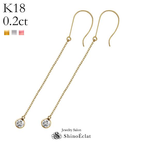 K18 ダイヤモンド ピアス Bezel(ベゼル) 0.2ct 揺れる ダイヤ ピアス ロングピアス 18k 18金 ゴールド ピアス レディース diamond pierce gold 大人 上品 シンプル おしゃれ かわいい 可愛いピアス 人気 プレゼント 送料無料