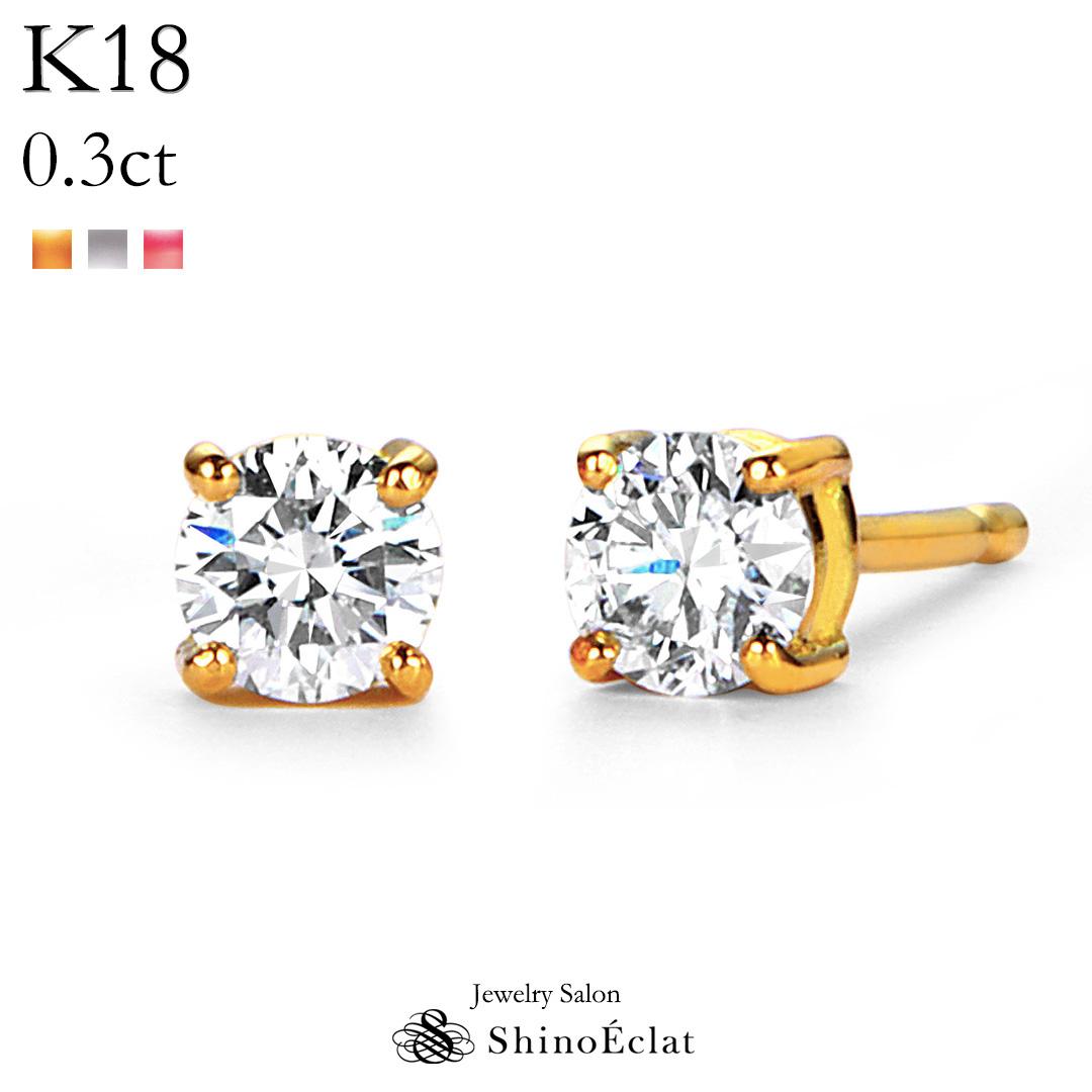 K18 ダイヤモンド ピアス 一粒 Enchante(アンシャンテ) 0.3ct G SI GOOD以上 イエローゴールド/ホワイトゴールド/ピンクゴールド 一粒ダイヤ ピアス 0.15カラット×2 diamond pierce gold 18k 18金