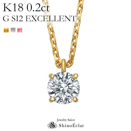 K18 ダイヤモンド ネックレス 一粒 Enchante(アンシャンテ)0.2ct G SI2 EXCELLENT(エクセレント) レディース ゴールド シンプル diamond necklace gold ladies 18k 18金 一粒ダイヤ ダイヤ 送料無料 プレゼント ダイアモンド