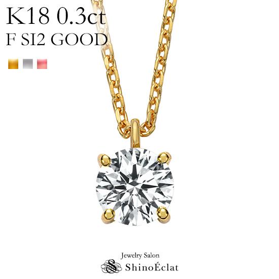 K18 ダイヤモンド ネックレス 一粒 アンシャンテ 0.3ct F SI2 GOOD レディース ゴールド シンプル diamond necklace gold ladies 18k 18金 首飾り ペンダント 送料無料 プレゼント