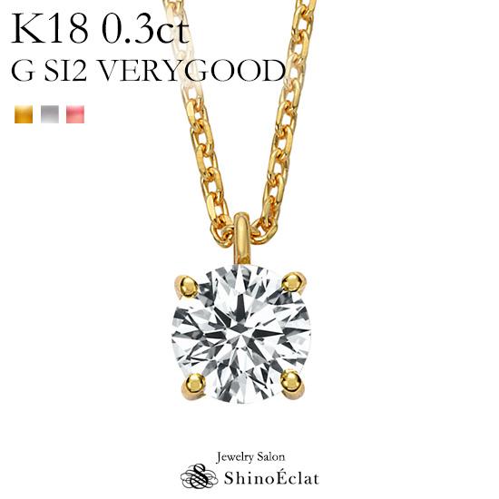 K18 ダイヤモンド ネックレス 一粒 アンシャンテ 0.3ct G SI2 VERY GOOD レディース ゴールド シンプル diamond necklace gold ladies 18k 18金 一粒ダイヤ ダイヤ 送料無料 プレゼント