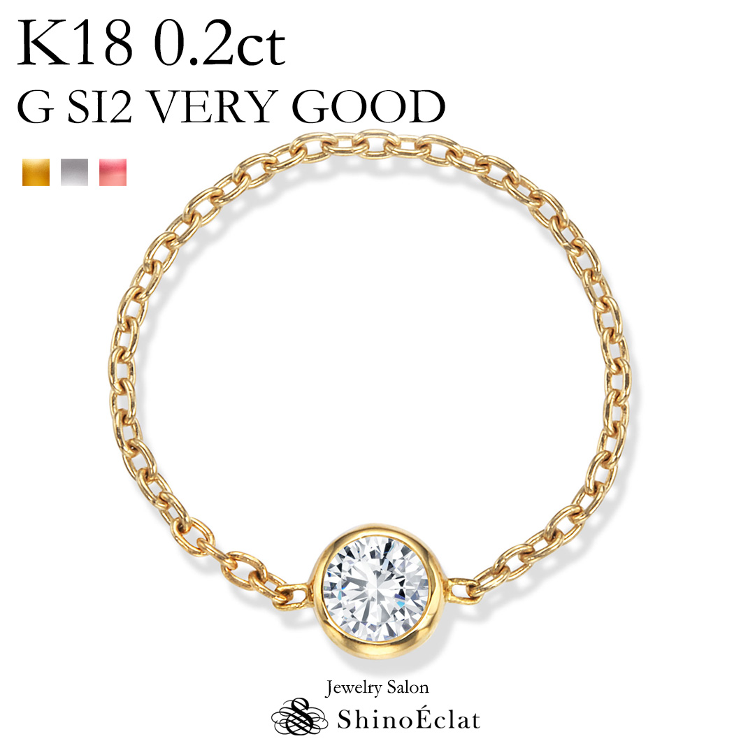ダイヤモンド チェーンリング k18 Grand Bezel(グランベゼル) 0.2ct Gカラー SI2クラス VERY GOOD リング 指輪 レディース 一粒ダイヤ diamond ring ladies gold 18k 18金 イエローゴールド ピンクゴールド
