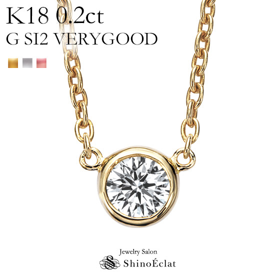 K18 ダイヤモンド ネックレス 一粒 Grand Bezel(グランベゼル) 0.2ct G SI2 VERY GOOD レディース ゴールド シンプル diamond necklace gold ladies 18k 18金 一粒ダイヤ ダイヤ 送料無料 プレゼント