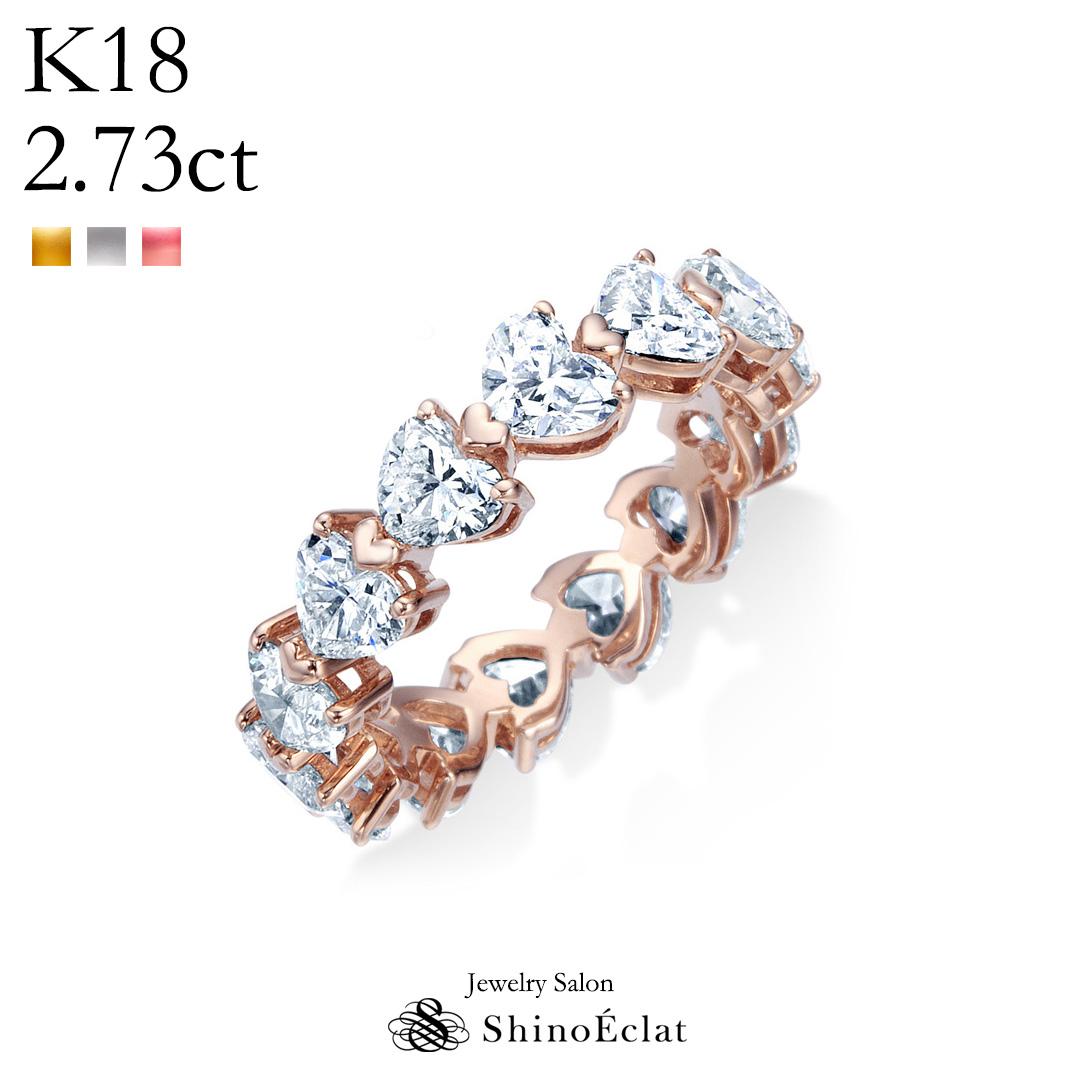 K18 ハートシェイプ ダイヤモンド フルエタニティ リング 2.7ct  Amour(アムール) 誕生日 結婚記念日 ダイヤモンド エタニティ リング diamond eternity ring 指輪 ゴールド レディース