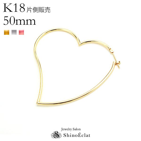 【片耳】K18 ハートフープピアス (50mm)片側のみ