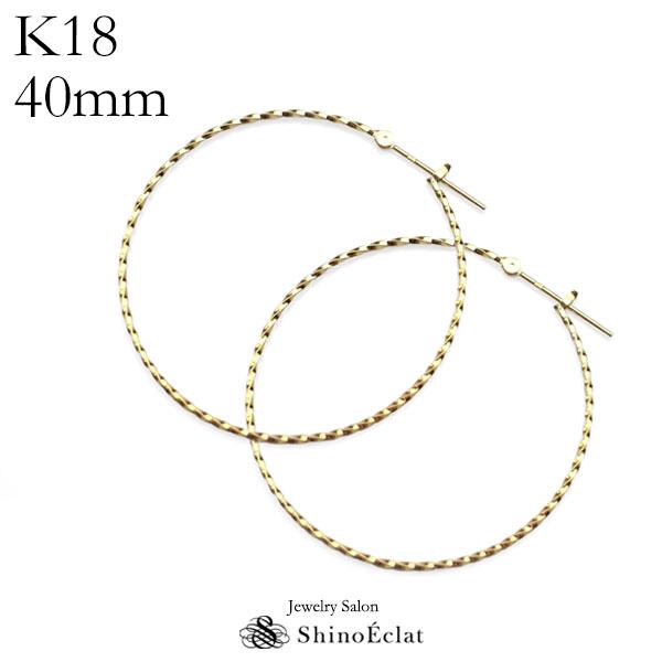 【再入荷】K18 フープ ピアス ツイスト ラウンド(1×40mm) 18金 フープピアス 18k hoop pierce gold レディース クロッシングタイプ 華奢 人気 プレゼント 送料無料 即納 あす楽 即日発送