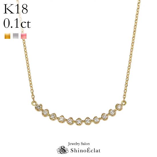 K18 11石 ダイヤモンド ネックレス Horizon(オリゾン) 48cm レディース シンプル diamond necklace ladies gold 一粒ダイヤ ダイヤ 送料無料 プレゼント