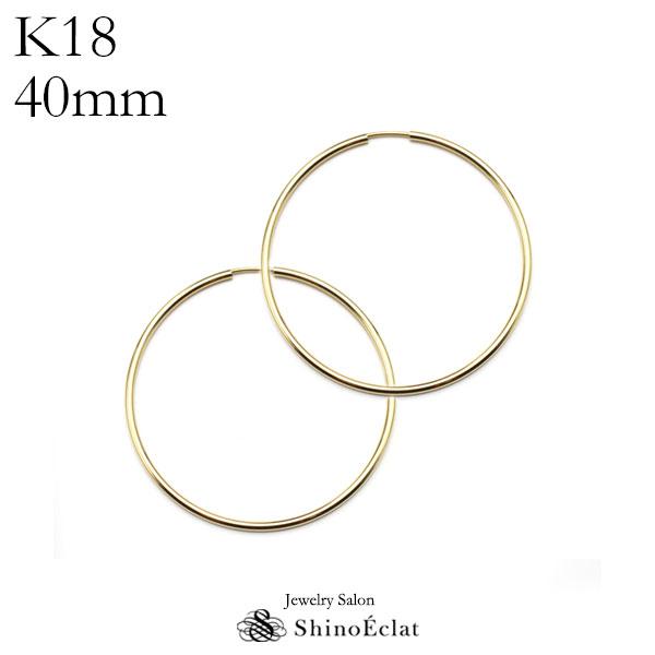 【再入荷】フープ ピアス ゴールド k18 アンフィニ 1.5mm × 40mm 4cm フープピアス 18k 18金 ゴールド hoop pierce gold 送料無料 即納 あす楽 即日発送