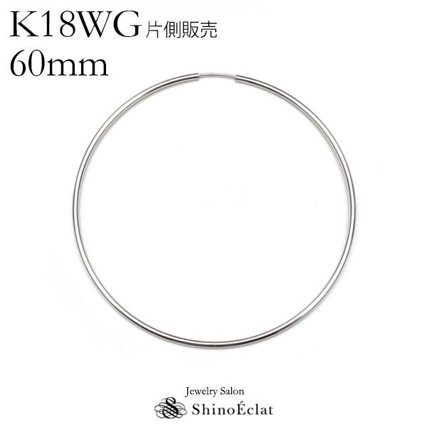 """K18WG フープピアス""""Infini(アンフィニ)""""1.5mm × 60mm 片側のみ"""