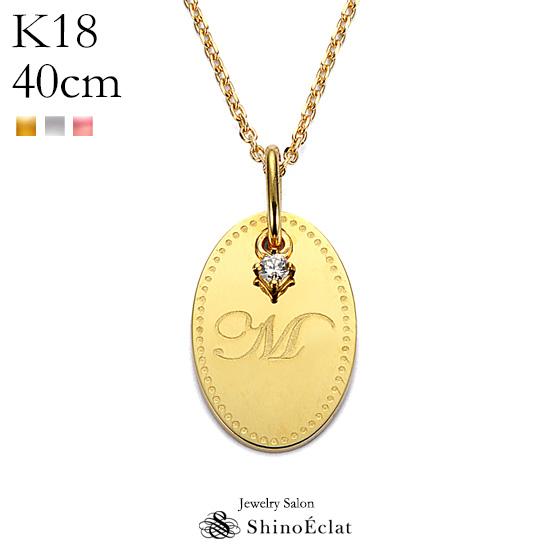 イニシャル ネックレス k18 オーバル ダイヤモンド 18金 ゴールド 名入れ 名前入り diamond necklace gold pendant ネーム ネックレス ペンダント 誕生日 彼女 友達 出産祝い 名前入り プレゼント ギフト ママへ オシャレ 金属アレルギー対応 ニッケルフリー 送料無料