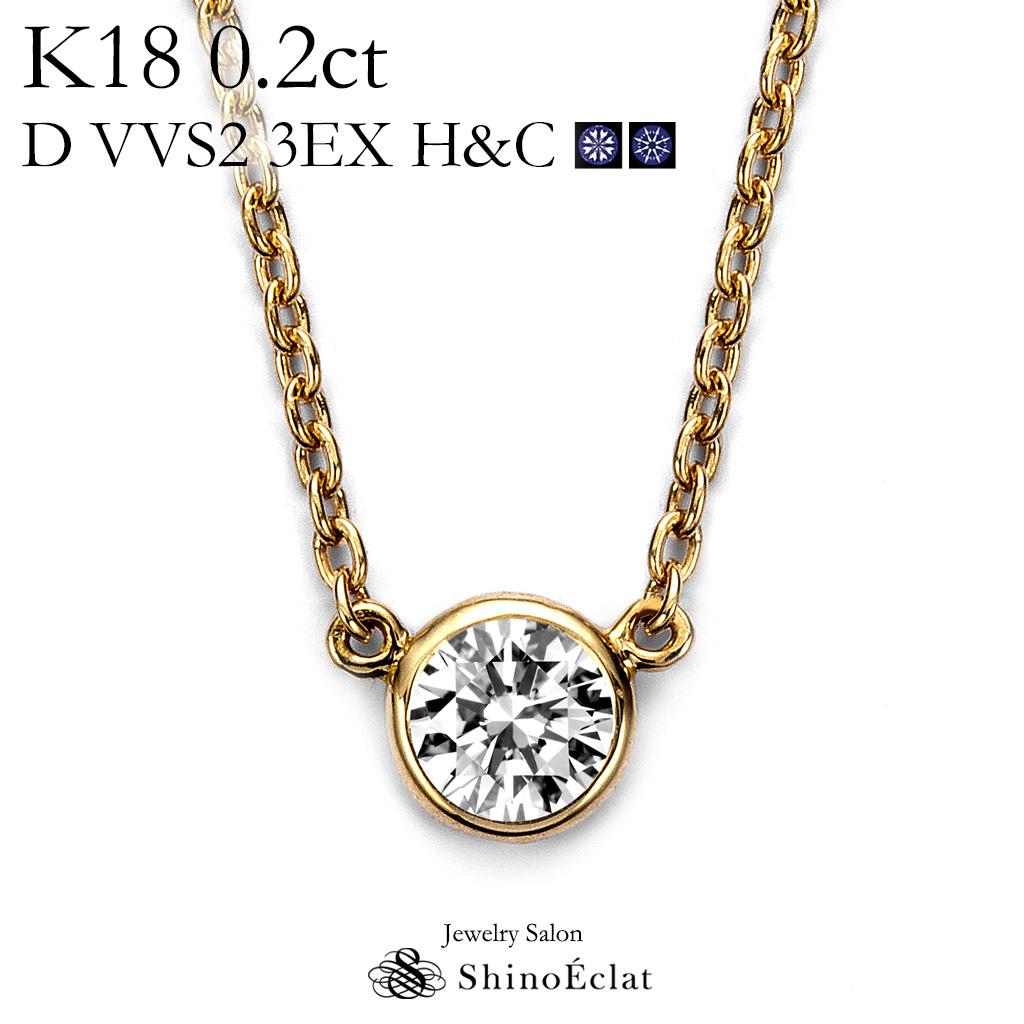 K18 ダイヤモンド ネックレス 一粒 Bezel(ベゼル) 0.2ct D VVS2 3EX(トリプルエクセレント) H&C 鑑定書 excellent 0.2カラット diamond necklace gold ladies レディース 18k 18金 一粒ダイヤ