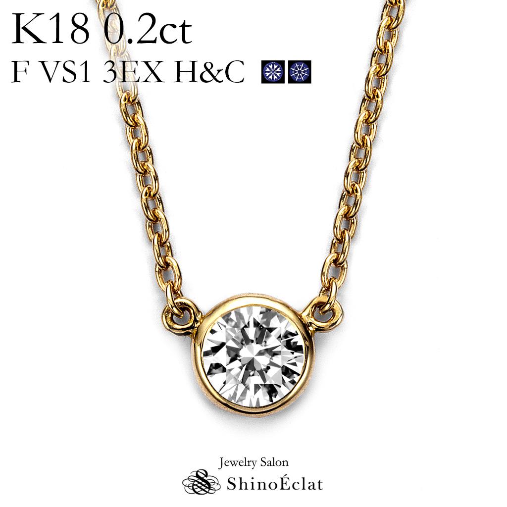 K18 ダイヤモンド ネックレス 一粒 Bezel(ベゼル) 0.2ct F VS1 3EX(トリプルエクセレント) H&C 鑑定書 excellent 0.2カラット diamond necklace gold ladies レディース 18k 18金 一粒ダイヤ