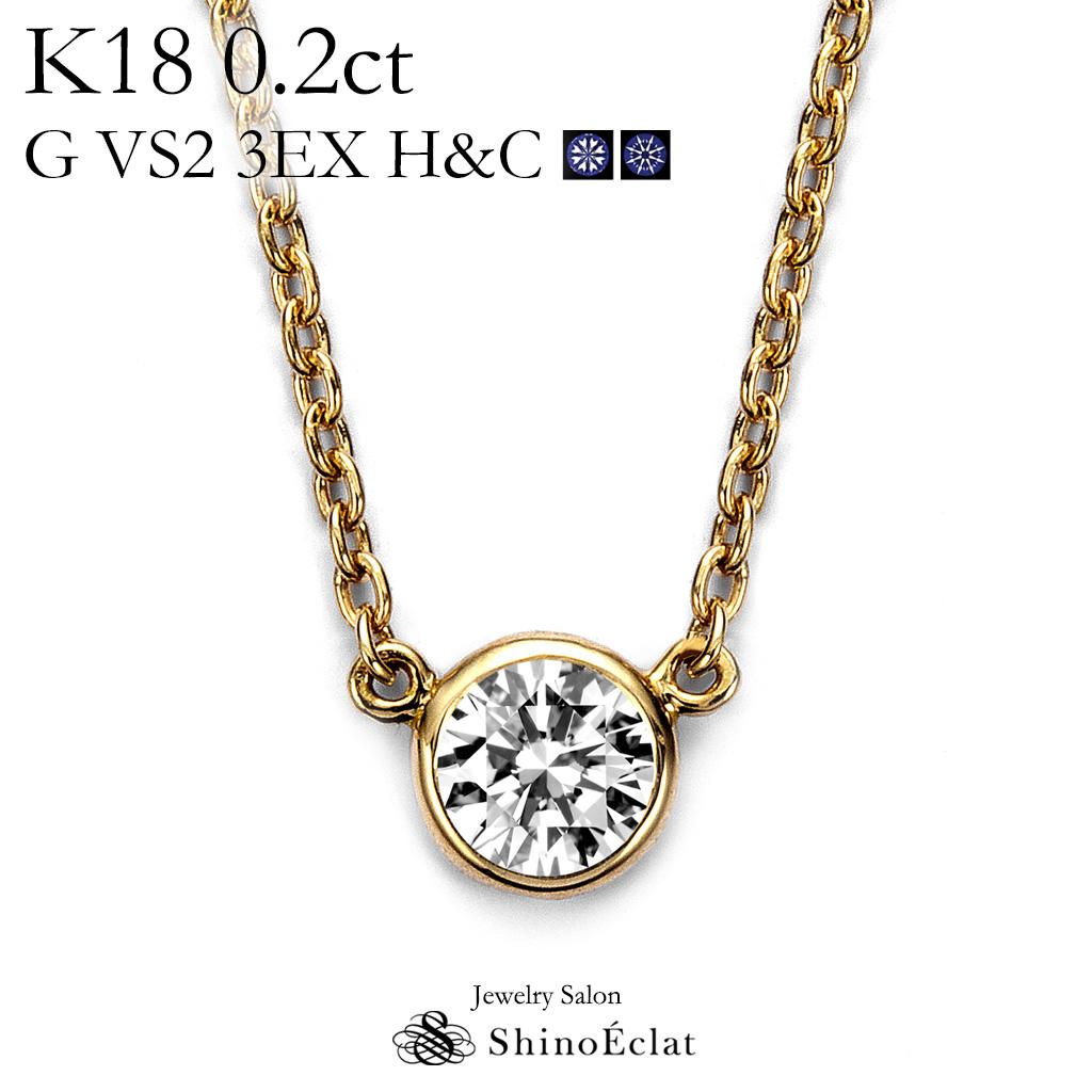 K18 ダイヤモンド ネックレス 一粒 Bezel(ベゼル) 0.2ct G VS2 3EX(トリプルエクセレント) H&C 鑑定書 excellent 0.2カラット diamond necklace gold ladies レディース 18k 18金 一粒ダイヤ