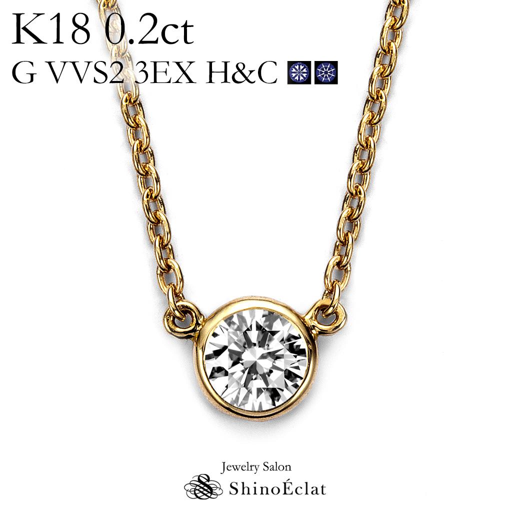 K18 ダイヤモンド ネックレス 一粒 Bezel(ベゼル) 0.2ct G VVS2 3EX(トリプルエクセレント) H&C 鑑定書 excellent 0.2カラット diamond necklace gold ladies レディース 18k 18金 一粒ダイヤ