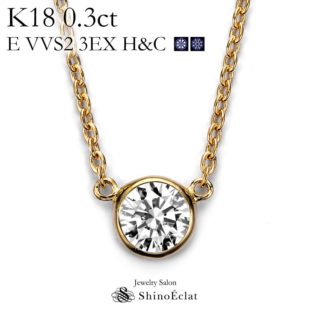 K18 ダイヤモンド ネックレス 一粒 Bezel(ベゼル) 0.3ct E VVS2 3EX(トリプルエクセレント) H&C 鑑定書 excellent 0.3カラット diamond necklace gold ladies レディース 18k 18金 一粒ダイヤ